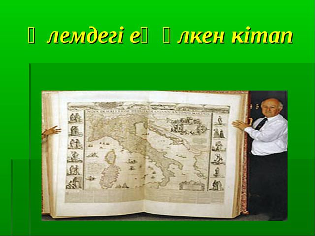 Әлемдегі ең үлкен кітап