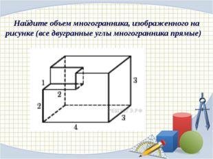 Найдите объем многогранника, изображенного на рисунке (все двугранные углы мн