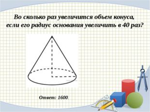 Во сколько раз увеличится объем конуса, если его радиус основания увеличить в
