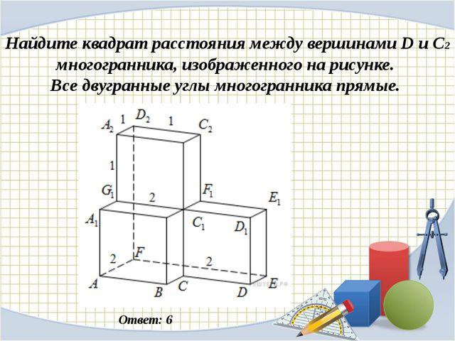 Найдите квадрат расстояния между вершинами Dи C2 многогранника, изображенног...