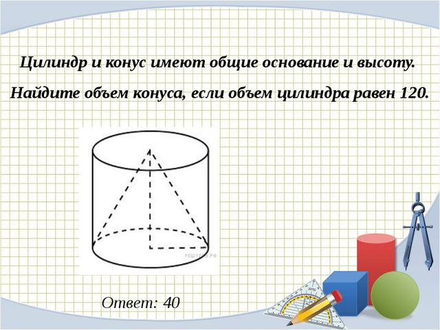 Цилиндр и конус имеют общие основание и высоту. Найдите объем конуса, если о...