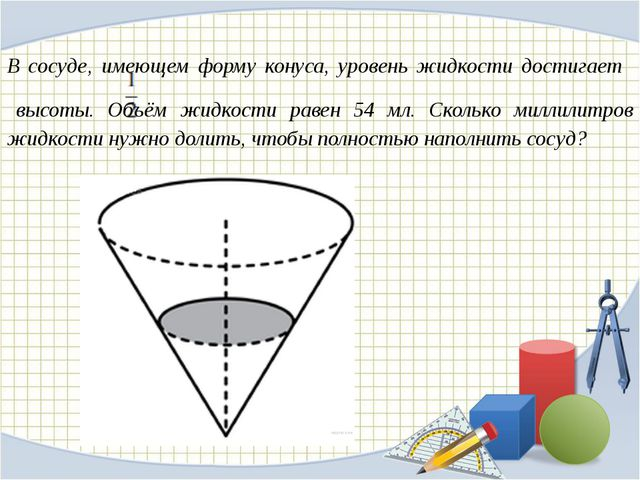 В сосуде, имеющем форму конуса, уровень жидкости достигает высоты. Объём жи...