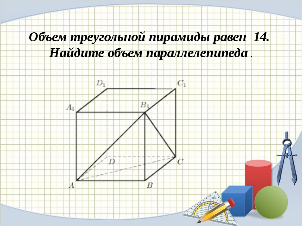 Объем треугольной пирамиды равен 14. Найдите объем параллелепипеда .
