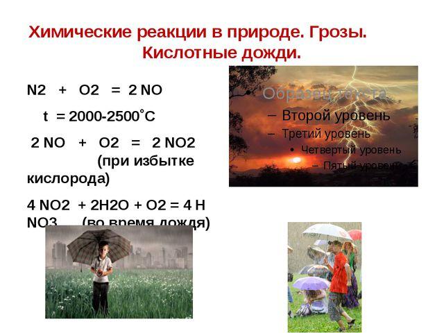 Химические реакции в природе. Грозы. Кислотные дожди. N2 + О2 = 2 NО t = 2000...