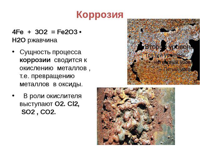Коррозия 4Fe + 3O2 = Fe2O3 • H2O ржавчина Сущность процесса коррозии сводится...