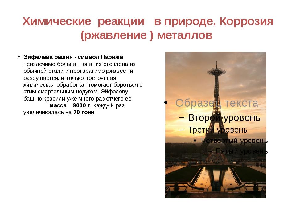 Химические реакции в природе. Коррозия (ржавление ) металлов Эйфелева башня -...