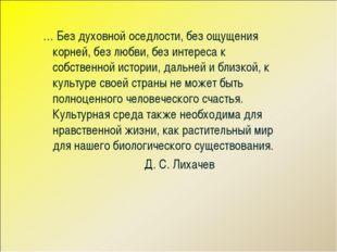 … Без духовной оседлости, без ощущения корней, без любви, без интереса к собс