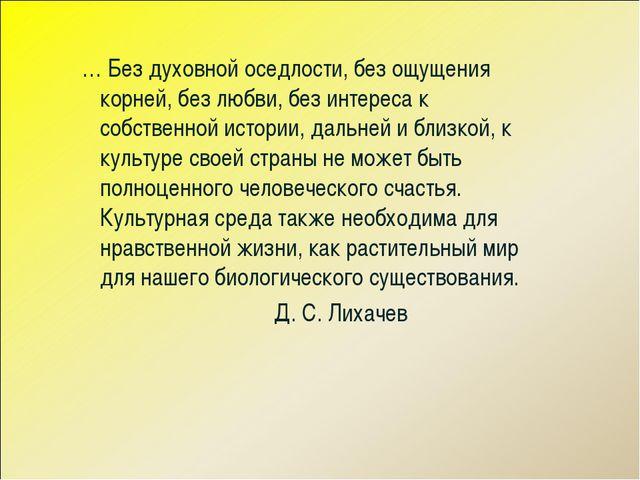 … Без духовной оседлости, без ощущения корней, без любви, без интереса к собс...