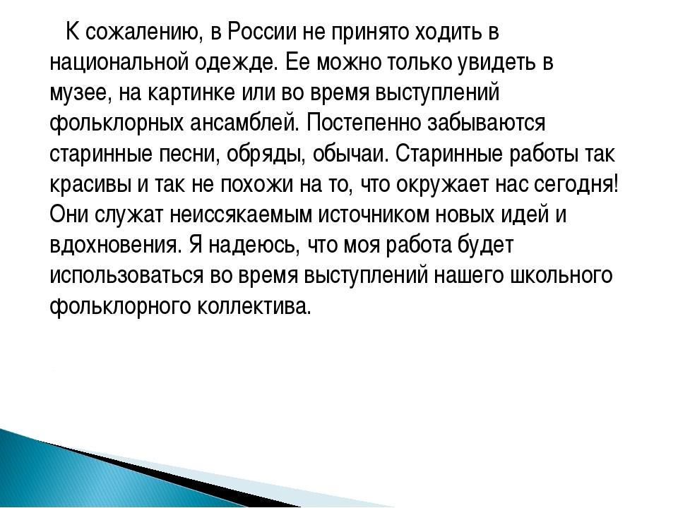 К сожалению, в России не принято ходить в национальной одежде. Ее можно толь...