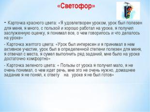 «Светофор» - Карточка красного цвета: «Я удовлетворен уроком, урок был полез