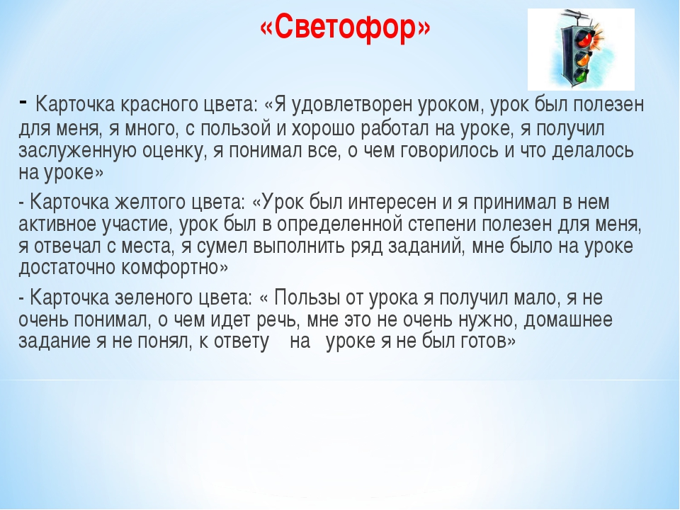 «Светофор» - Карточка красного цвета: «Я удовлетворен уроком, урок был полез...