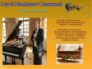 Сергей Слонимский – российский, композитор, педагог, музыковед. Принимал учас