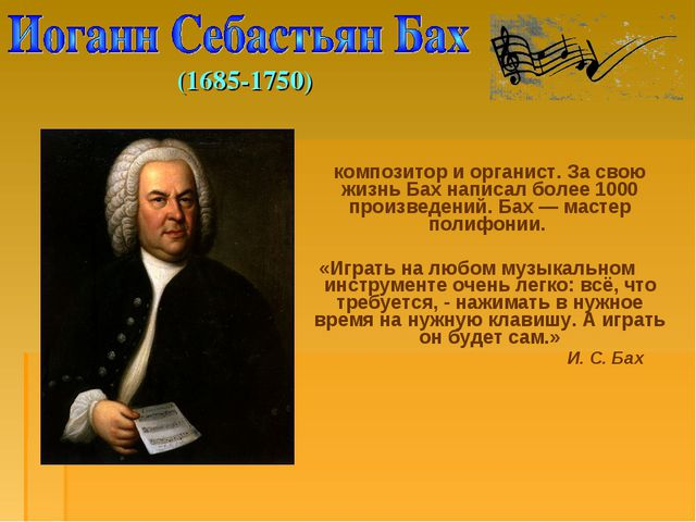 Иога́нн Себастья́н Бах — немецкий композитор и органист. За свою жизнь Бах н...