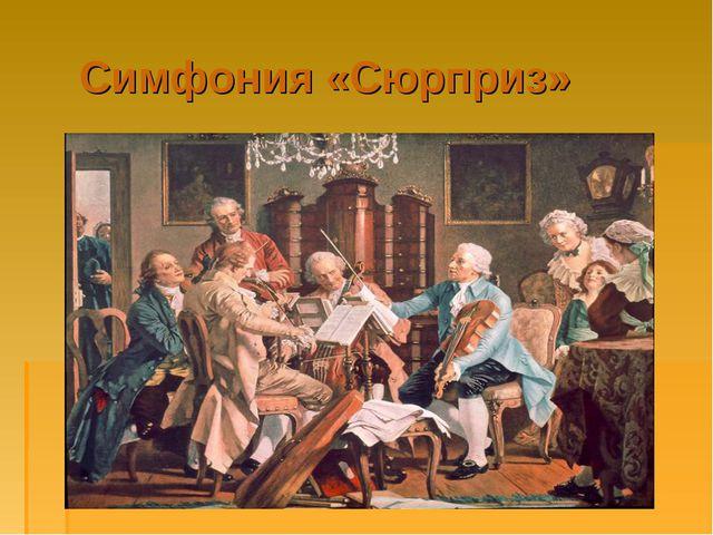 Симфония «Сюрприз»