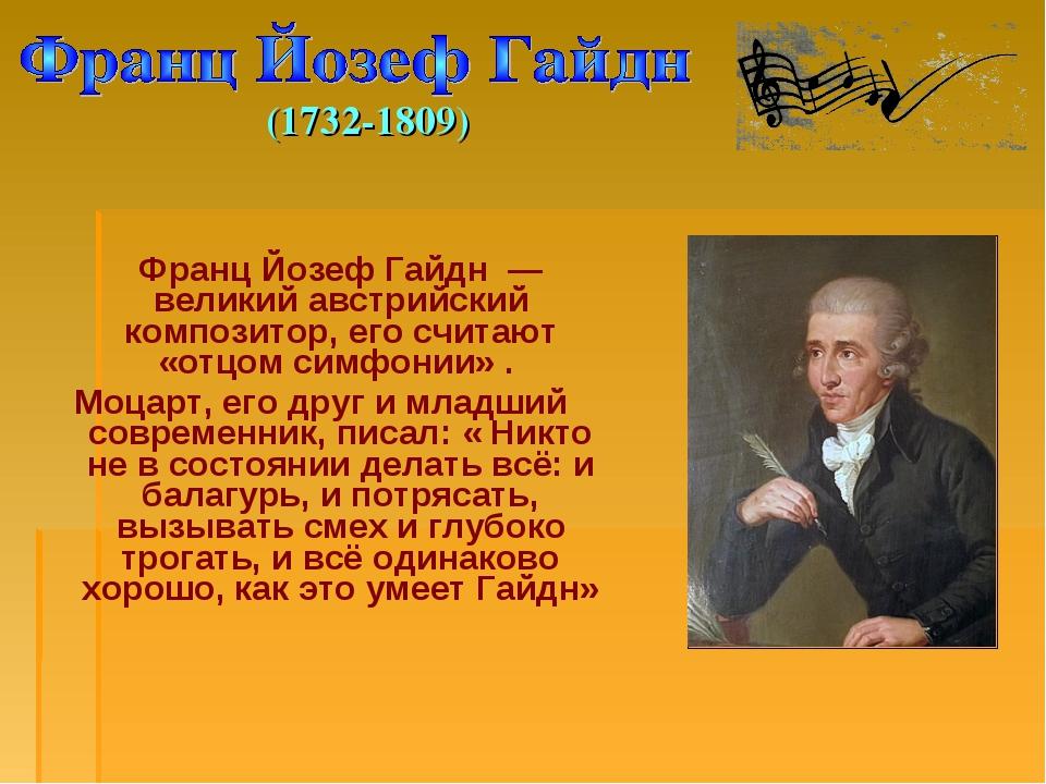 Франц Йозеф Гайдн — великий австрийский композитор, его считают «отцом симфо...