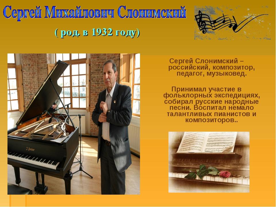 Сергей Слонимский – российский, композитор, педагог, музыковед. Принимал учас...