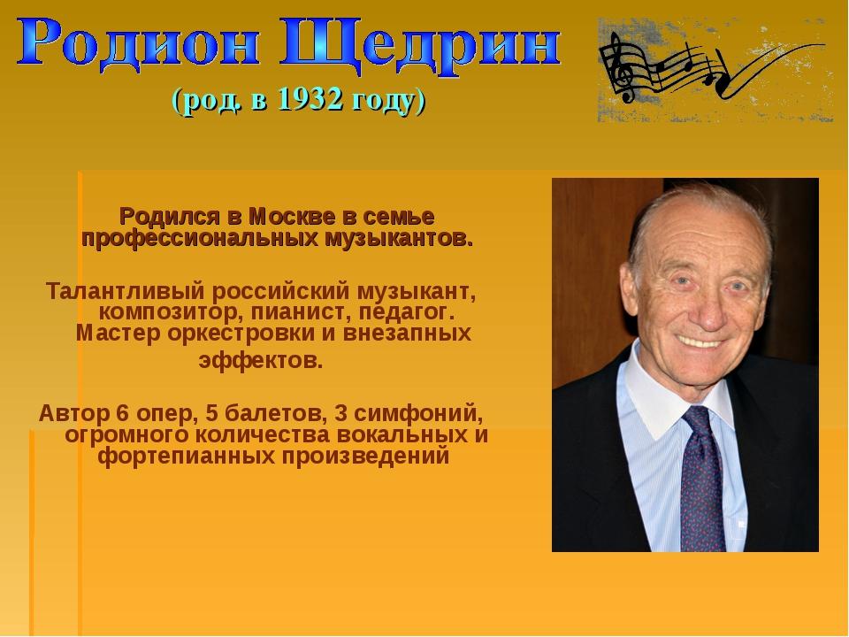 Родился в Москве в семье профессиональных музыкантов. Талантливый российский...