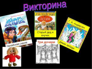Нанайская сказка Три дочери Татарская сказка Г, Х, Андерсен Дикие лебеди Стар