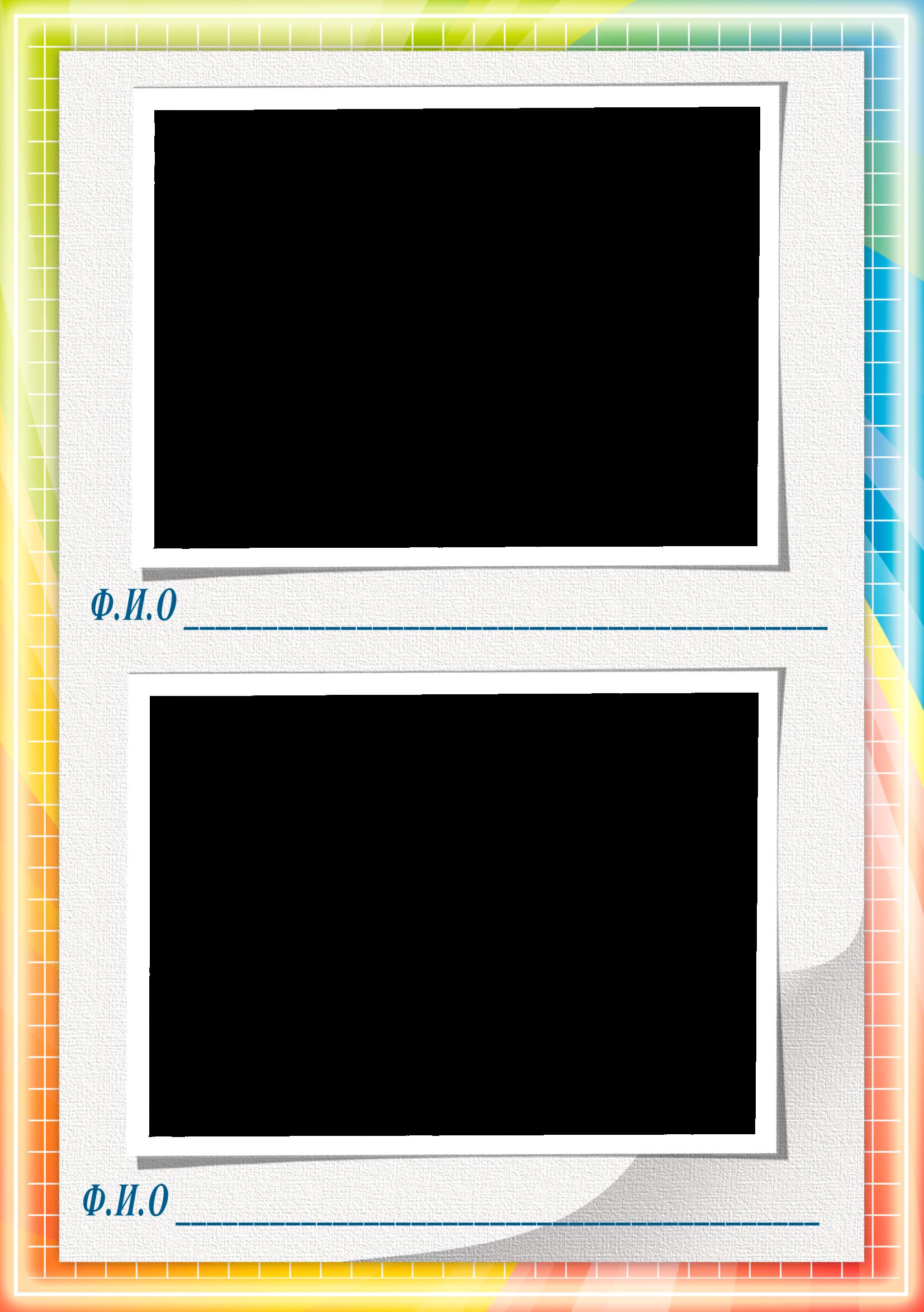 E:\презентации для уроков\ПОРТФОЛИО\portfolio 1-11klass\10. друзья фото.png