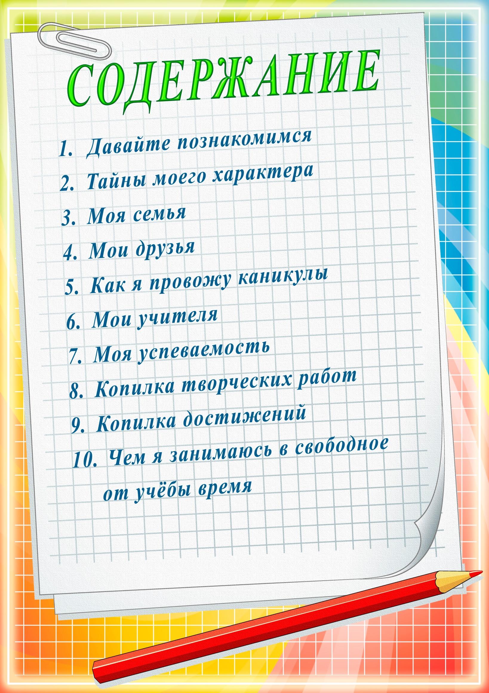 E:\презентации для уроков\ПОРТФОЛИО\portfolio 1-11klass\2.содержание1.jpg