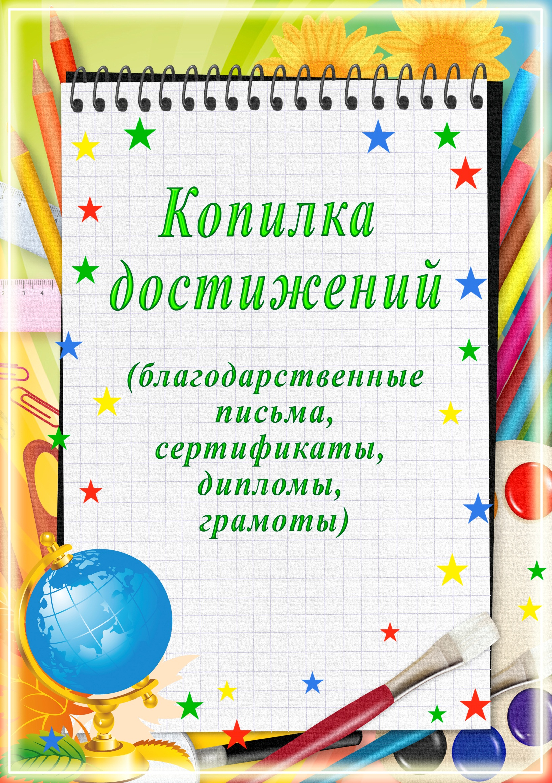 E:\презентации для уроков\ПОРТФОЛИО\portfolio 1-11klass\17. достижения.jpg