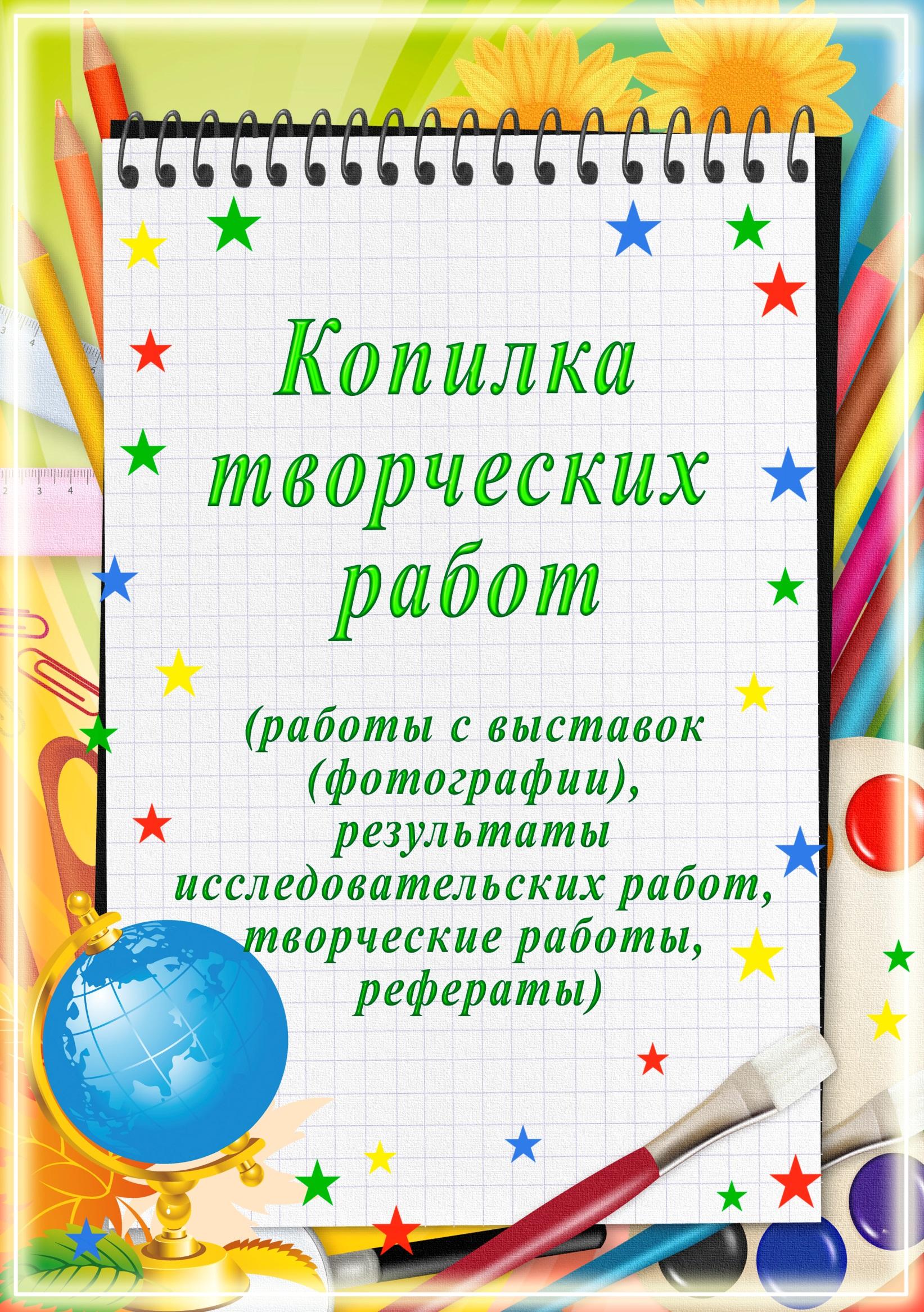 E:\презентации для уроков\ПОРТФОЛИО\portfolio 1-11klass\16. творчество.jpg