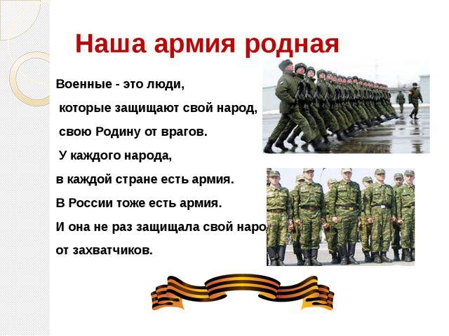 Наша армия родная Военные - это люди, которые защищают свой народ, свою Родин...