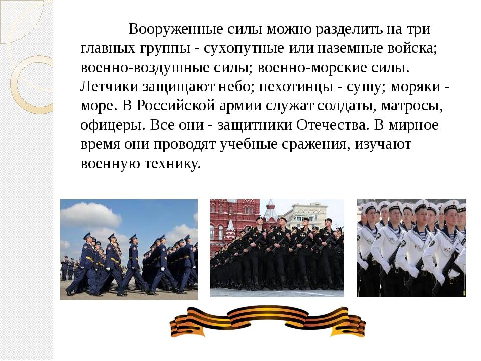 Вооруженные силы можно разделить на три главных группы - сухопутные или на...