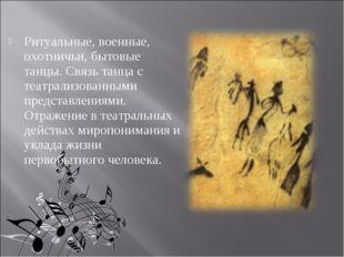Ритуальные, военные, охотничьи, бытовые танцы. Связь танца с театрализованным