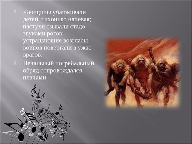 Женщины убаюкивали детей, тихонько напевая; пастухи сзывали стадо звуками рог...