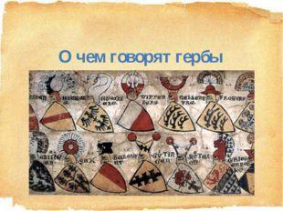 О чем говорят гербы