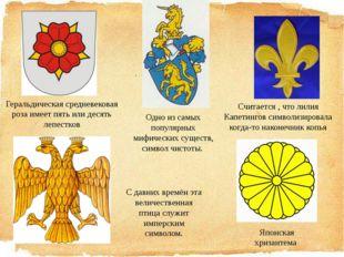 Считается , что лилия Капетингов символизировала когда-то наконечник копья Ге
