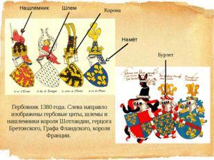 Намёт Нашлемник Шлем Корона Гербовник 1380 года. Слева направло изображены ге