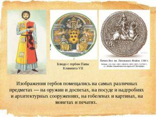 Изображения гербов помещались на самых различных предметах — на оружии и досп