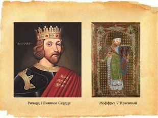 Жоффруа V Красивый Ричард I Львиное Сердце