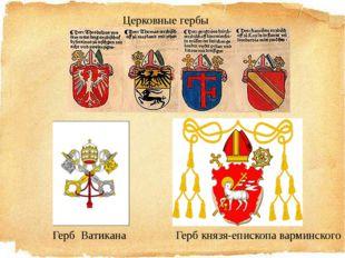 Герб князя-епископа варминского Герб Ватикана Церковные гербы