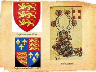 Герб Англии с 1190г. Герб Дании Герб Англии (1406—1603)
