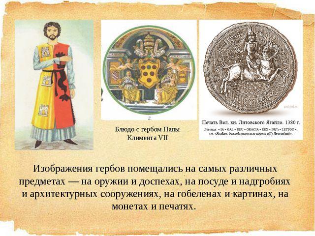 Изображения гербов помещались на самых различных предметах — на оружии и досп...
