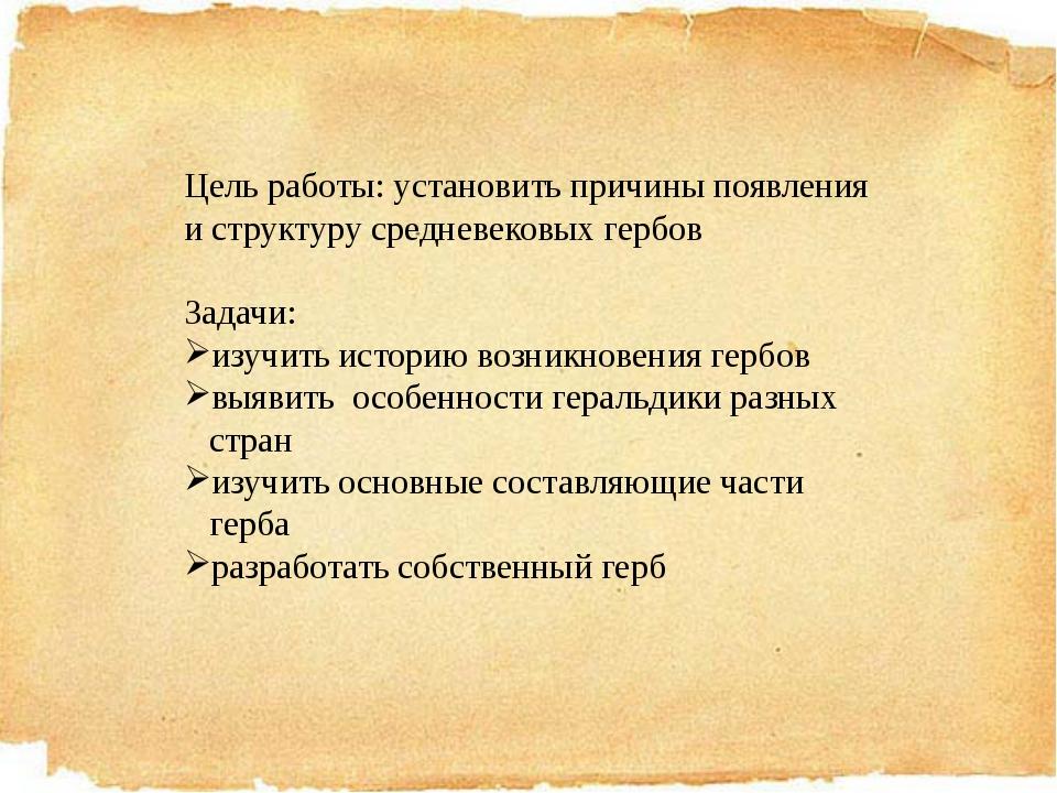 Цель работы: установить причины появления и структуру средневековых гербов За...