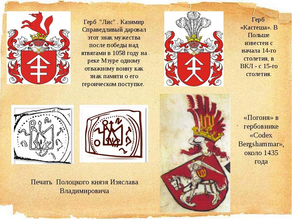 Герб «Кастеша». В Польше известен с начала 14-го столетия, в ВКЛ - с 15-го ст...