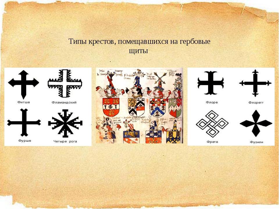 Типы крестов, помещавшихся на гербовые щиты