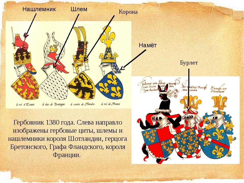 Намёт Нашлемник Шлем Корона Гербовник 1380 года. Слева направло изображены ге...