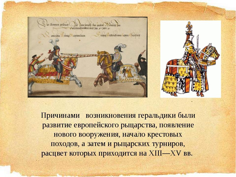 Причинами возникновения геральдики были развитие европейского рыцарства, появ...