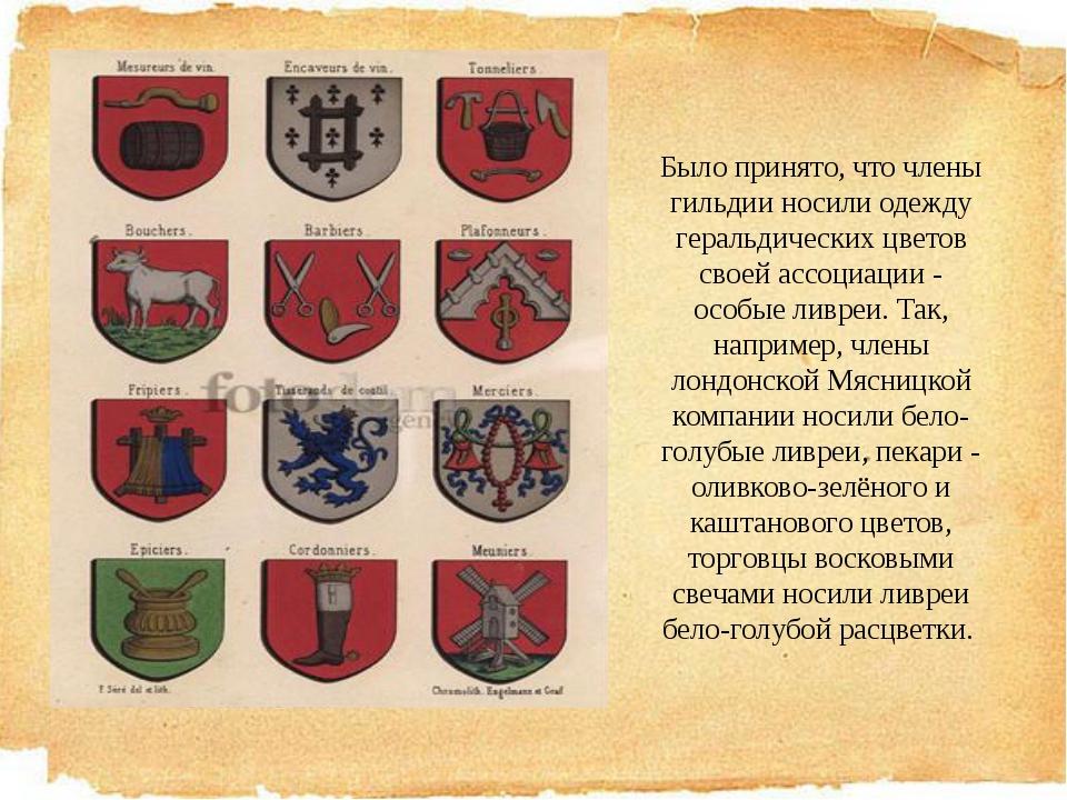 Было принято, что члены гильдии носили одежду геральдических цветов своей асс...