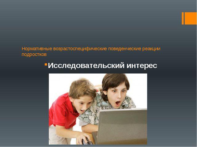 Нормативные возрастоспецифические поведенческие реакции подростков Исследоват...