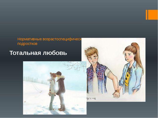 Нормативные возрастоспецифические поведенческие реакции подростков Тотальная...