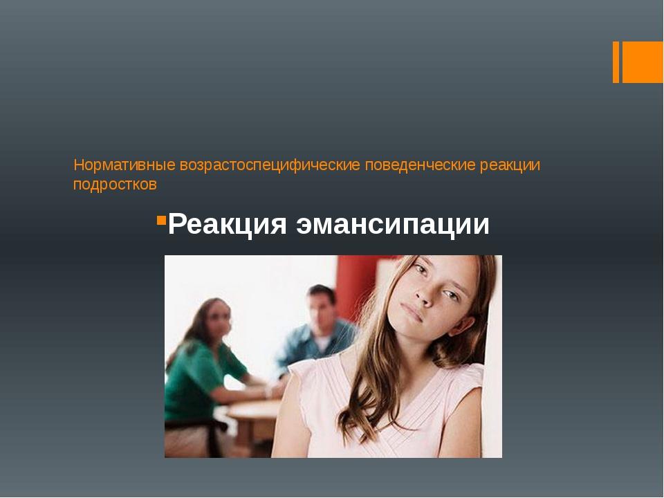 Нормативные возрастоспецифические поведенческие реакции подростков Реакция эм...