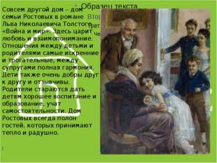 Совсем другой дом – дом семьи Ростовых в романе Льва Николаевича Толстого «В
