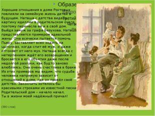 . Хорошие отношения в доме Ростовых повлияли на семейную жизнь детей в буду