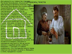 С СС Счастлив тот, кто счастлив у себя дома» Л.Н.Толстой Дом держится на глав